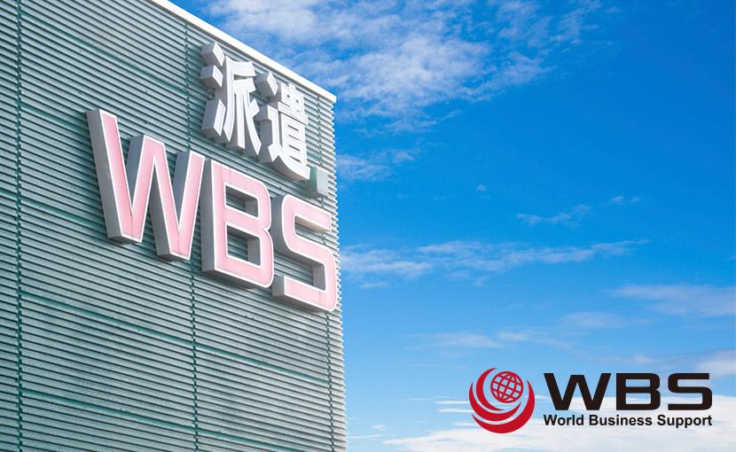 WBS宿舎のご紹介