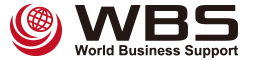 外国人材のユニバーサルデザインを提案するWBS株式会社
